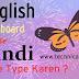 How to type hindi in english keyboard | अंग्रेजी कीबोर्ड का उपयोग करके हिंदी कैसे टाइप करें