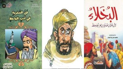 المنزع العقلي في الأدب العربي القديم: الجاحظ