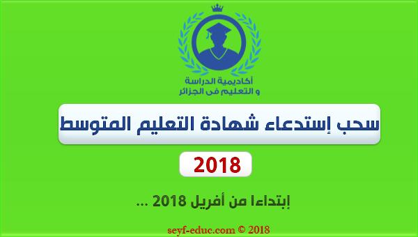 سحب استدعاء شهادة التعليم المتوسط 2018