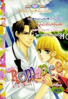 ขายการ์ตูนออนไลน์ Romance เล่ม 238