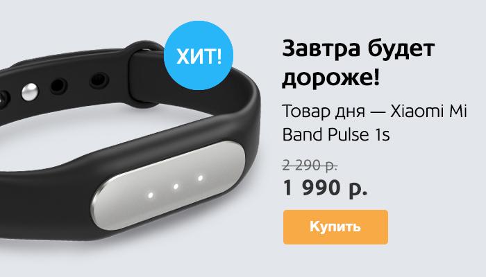 Спортивный браслет Xiaomi Mi Band Pulse 1s (черный)