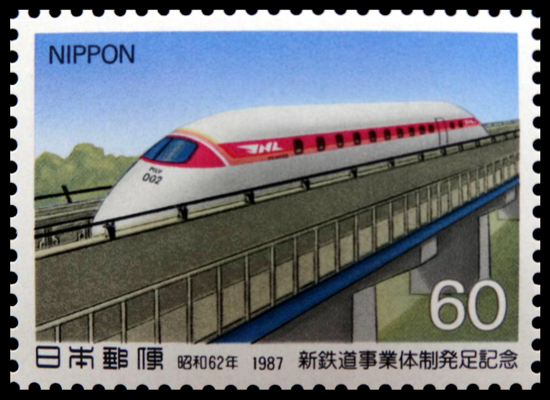 JR Central commemorative stamp Maglev MLU002, April 1, 1987