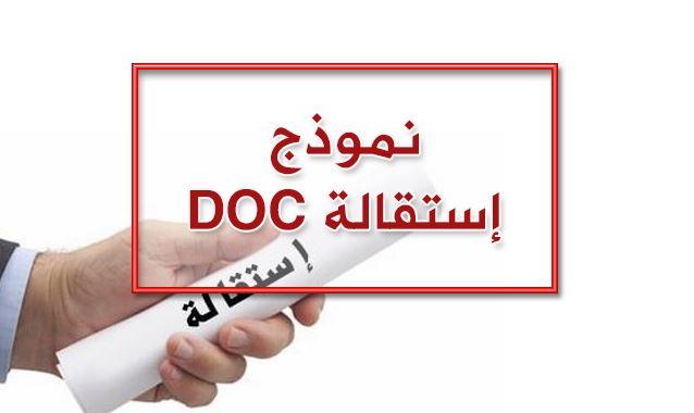 نموذج استقالة Doc موظف Word صيغة خطاب استقالة رسمية قانونية من العمل Pdf