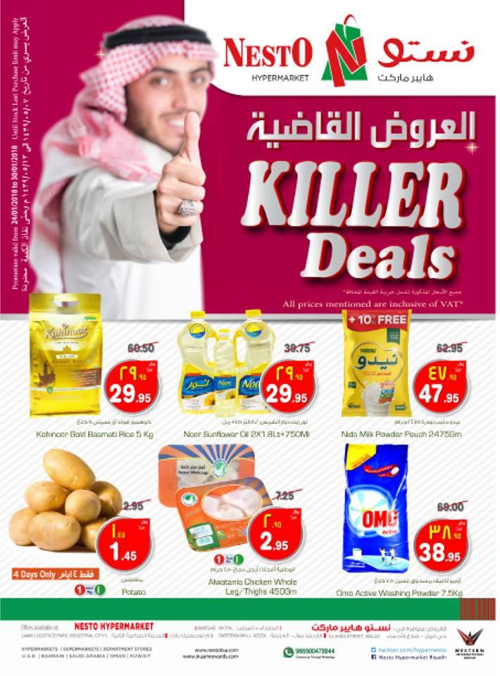 عروض نستو الرياض الاسبوعية من 24 يناير حتى 30 يناير 2018