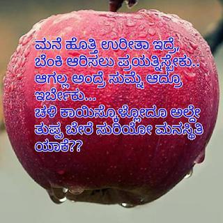 Kannada Sayings,Kannada Quotes,Kannada Status