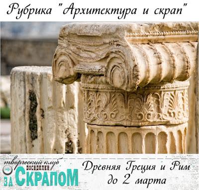"""Творческая рубрика """"Архитектура и скрап"""". Античность."""