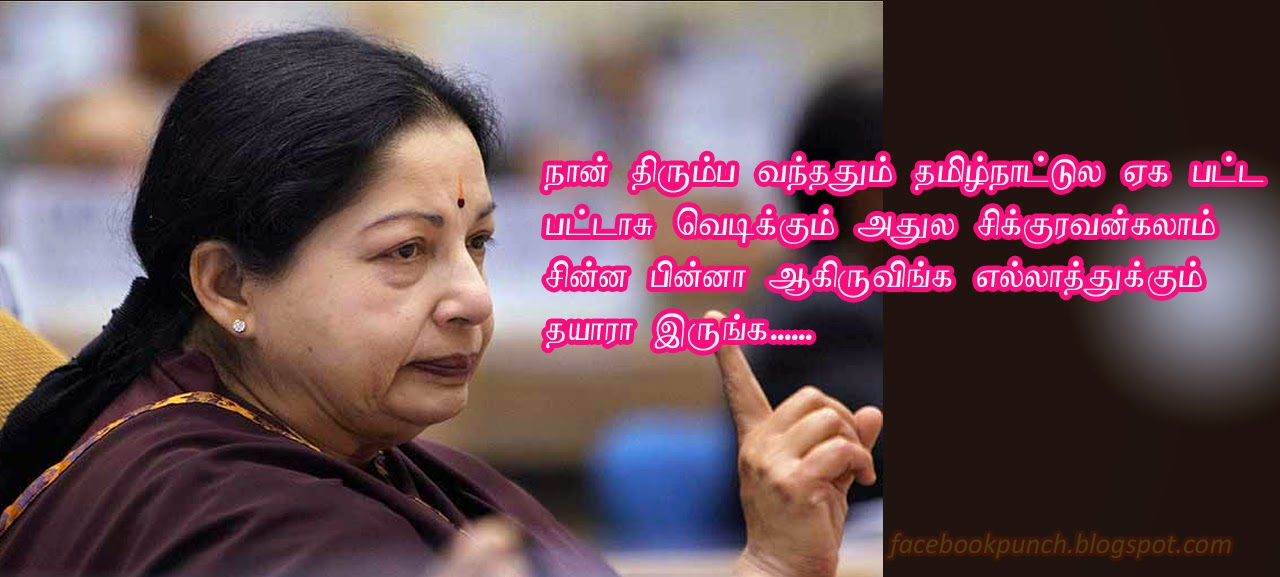 Tamil dialogue audio free download