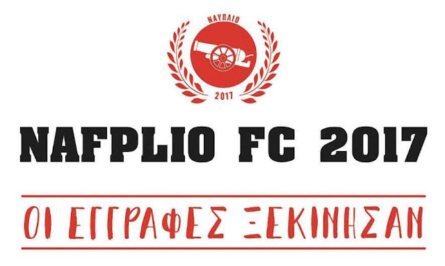Έναρξη εγγραφών για τις Ακαδημίες Ναύπλιο FC 2017