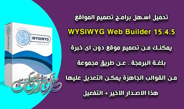تحميل WYSIWYG Web Builder 15.4.5 برنامج تصميم المواقع بدون تعلم لغة البرمجة.