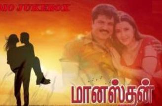 Manasthan Tamil Movie Super Hit | Audio Jukebox