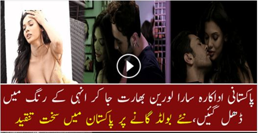 Entertainment, pakistani scandals, sara loren, Another Bold song of Sara Loren video goes Viral,