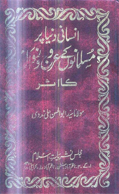 analysis, Biography, Urdu, Urdu Books,