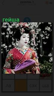 460 эмоций стоит девушка гейша в национальной одежде 1 уровень