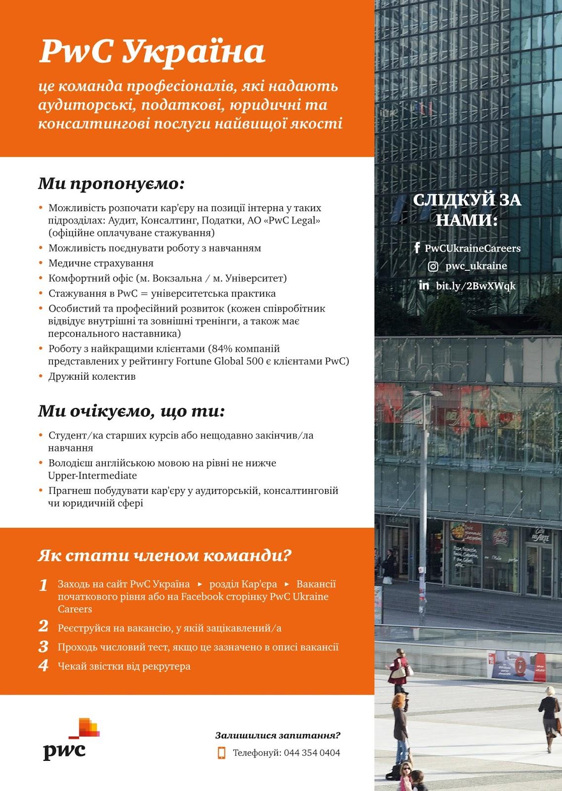PwC Україна пропонує можливості працевлаштування для студентів/випускників