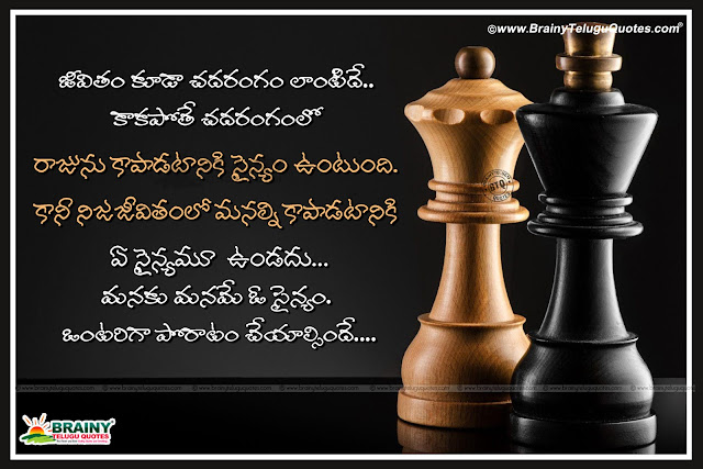 telugu quotes on life, telugu manchimaatalu, daily telugu motivational quotes for life