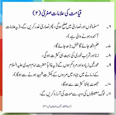 The Major Signs of Qayamat (Ki Nishania) in Urdu 7