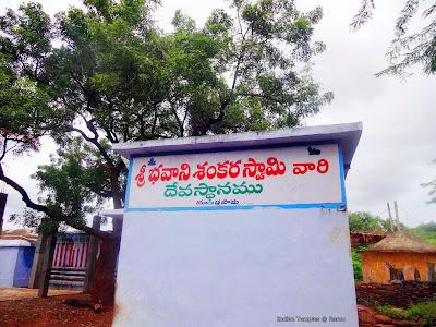 Mundlapadu Bhavani Shankara Swamy Temple Giddalur