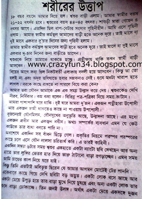 bangla free sex story