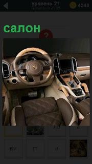 В автомобиле кожаный салон и бежевый цвет сидений. Панели и руль светло бежевый цвет