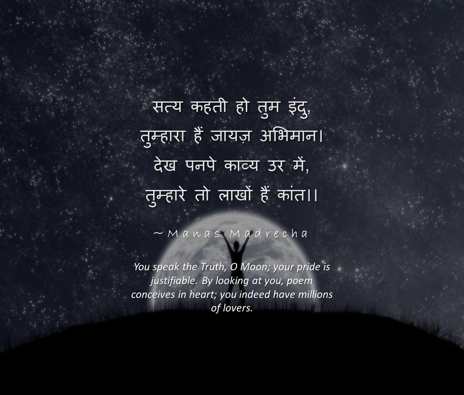 Hindi poem on moon, poem on moon, moon quotes, moon sky, moon in night sky, starry sky, boy seeing moon, man seeing moon, big moon, super moon, moon shining,Manas Madrecha, Manas Madrecha poems, Manas Madrecha quotes, Manas Madrecha stories, Manas Madrecha blog, simplifying universe, moon in the sky with stars, starry space moon