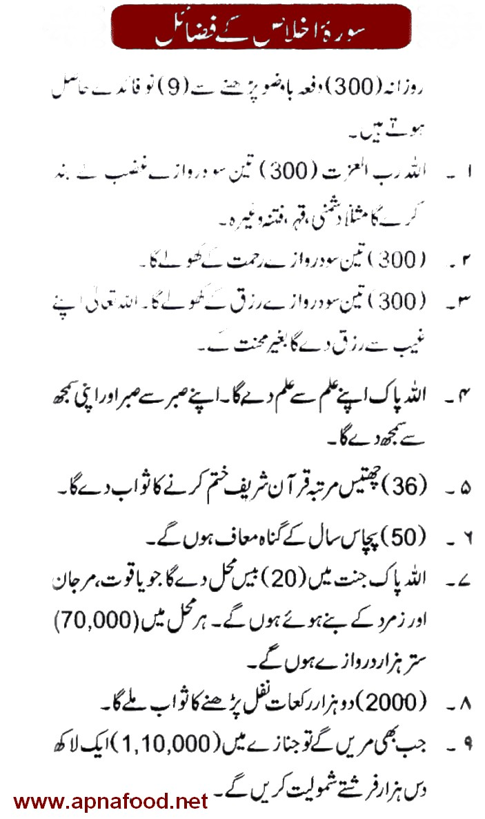 Benefits Of Surah Ikhlas Apna Food