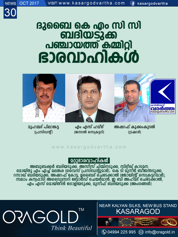 Dubai KMCC Badiyadukka Panchayat committee new office bearers