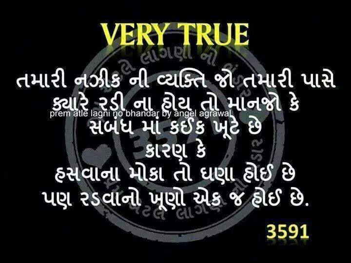 Gujarati Quotes On Dikri Gujarati Inspirational Quotes Gujarati