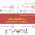 هيئات الألكانات الحلقية Conformation of Cycloalkanes