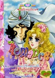 การ์ตูน Romance เล่ม 247