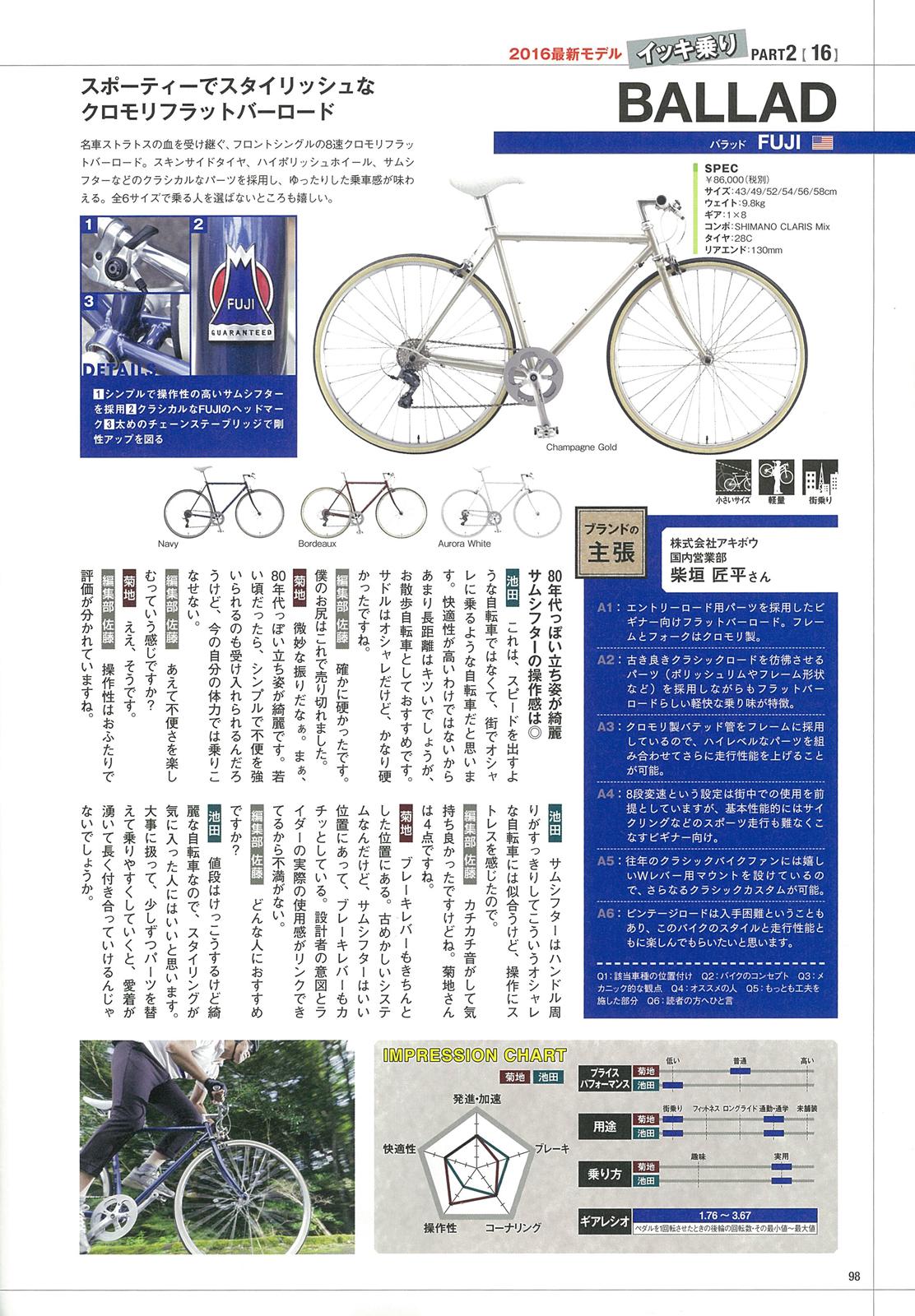 ヨドバシ.com - クロスバイク購入完全ガイド  …