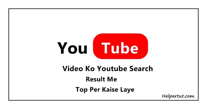 Youtube-SEO-tips-video-ki-rank-kaise-badaye