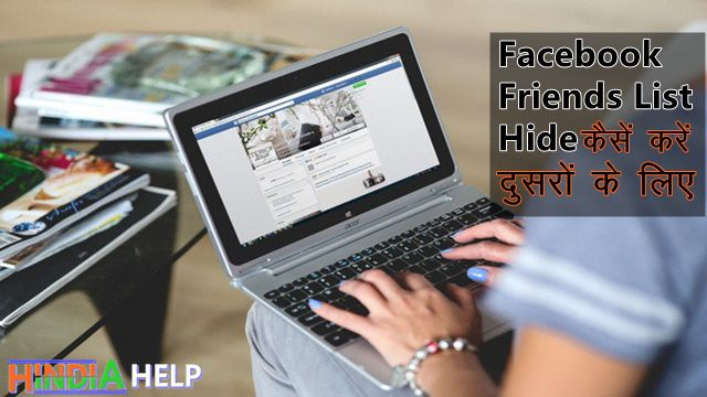 how-to-hide-friends-on-facebook-in-hindi