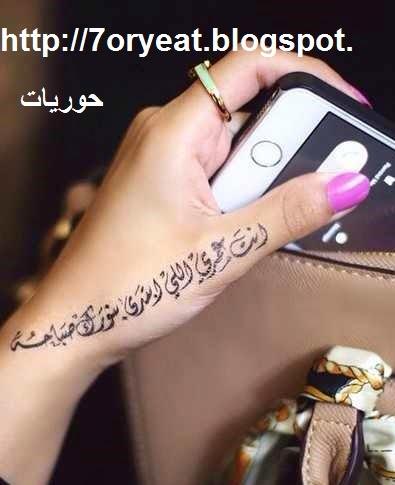 صور احدث موضة التاتو والحناء بالخطوط والجمل العربيه