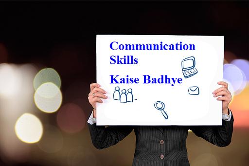 Communication Skill को कैसे बढ़ाए