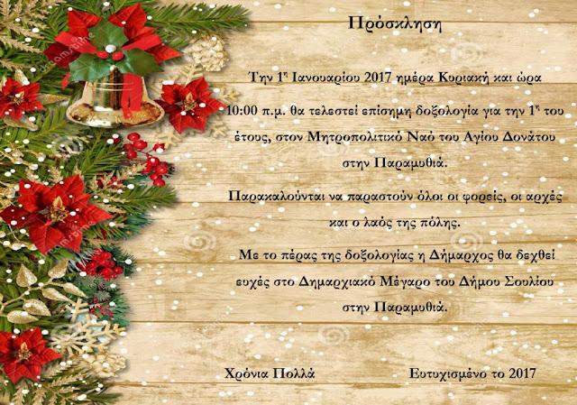 Πρόσκληση για την Πρωτοχρονιά από τον Δήμο Σουλίου