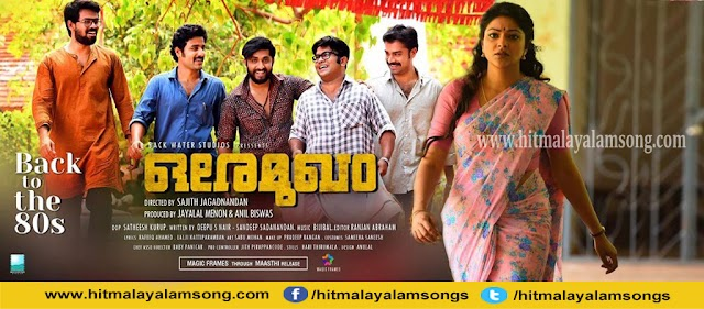 ORE MUKHAM -ORE MUKHAM MALAYALAM MOVIE SONG LYRICS