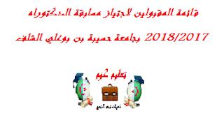 قائمة المقبولين لاجتياز مسابقة الدكتوراه 2018/2017 بجامعة حسيبة بن بوعلي الشلف