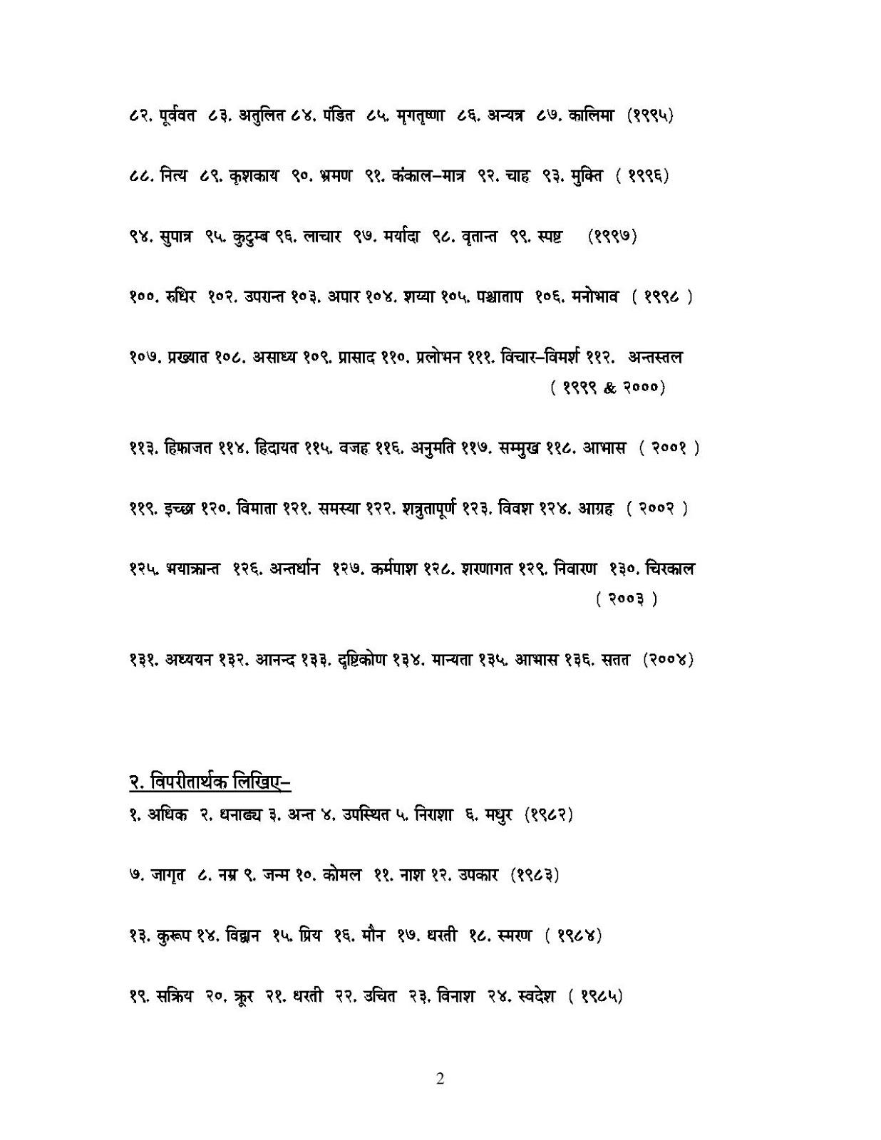 Hindi Grammar Work Sheet Collection For Classes 5 6 7 Amp 8 Grammar Work Sheet For Icse Board