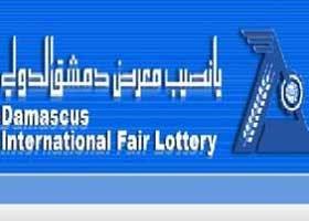 هنا ستظهر أرقام بطاقات يانصيب معرض دمشق الدولي 30/01/2018