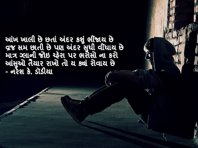 आंख खाली छे छतां अंदर कशुं भींजाय छे Gujarati Muktak By Naresh K. Dodia