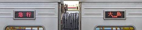 【夏場限定!】都営新宿線直通の急行 大島行き 都営10-000形220F