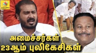Thamimun Ansari Funny Comment on ADMK MLA's | POES Garden IT Raid