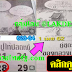 มาแล้ว...เลขเด็ดงวดนี้ 2ตัวตรงๆ หวยซอง หลวงปู่ให้ปลดหนี้ งวดวันที่ 1/4/62