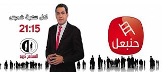 قناة حنبعل برنامج المسامح كريم