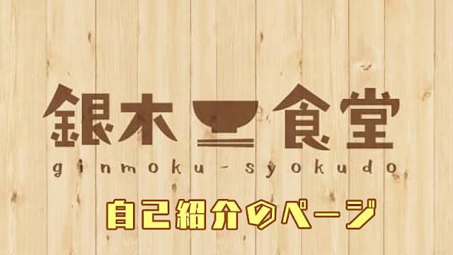 料理ブロガー・銀木の自己紹介ページ