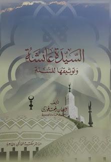 حمل كتاب السيدة عائشة وتوثيقها للسنة - جيهان رفعت فوزي