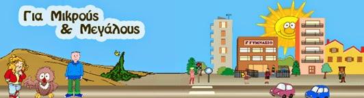 ΟΑΣΠ Σεισμός