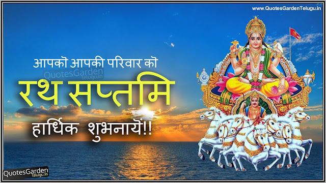 Happy rathasathami greetings in hindi