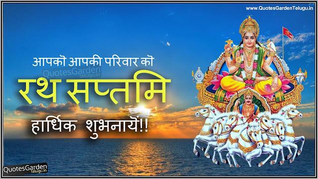 Happy rathasathami greetings in hindi