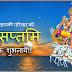 Happy rathasathami 2017 greetings in hindi